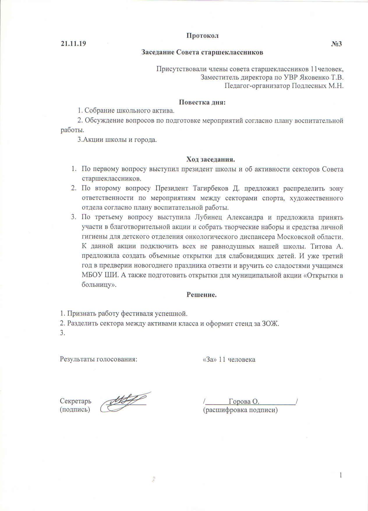 Протокол заседания Совета старшеклассников № 3