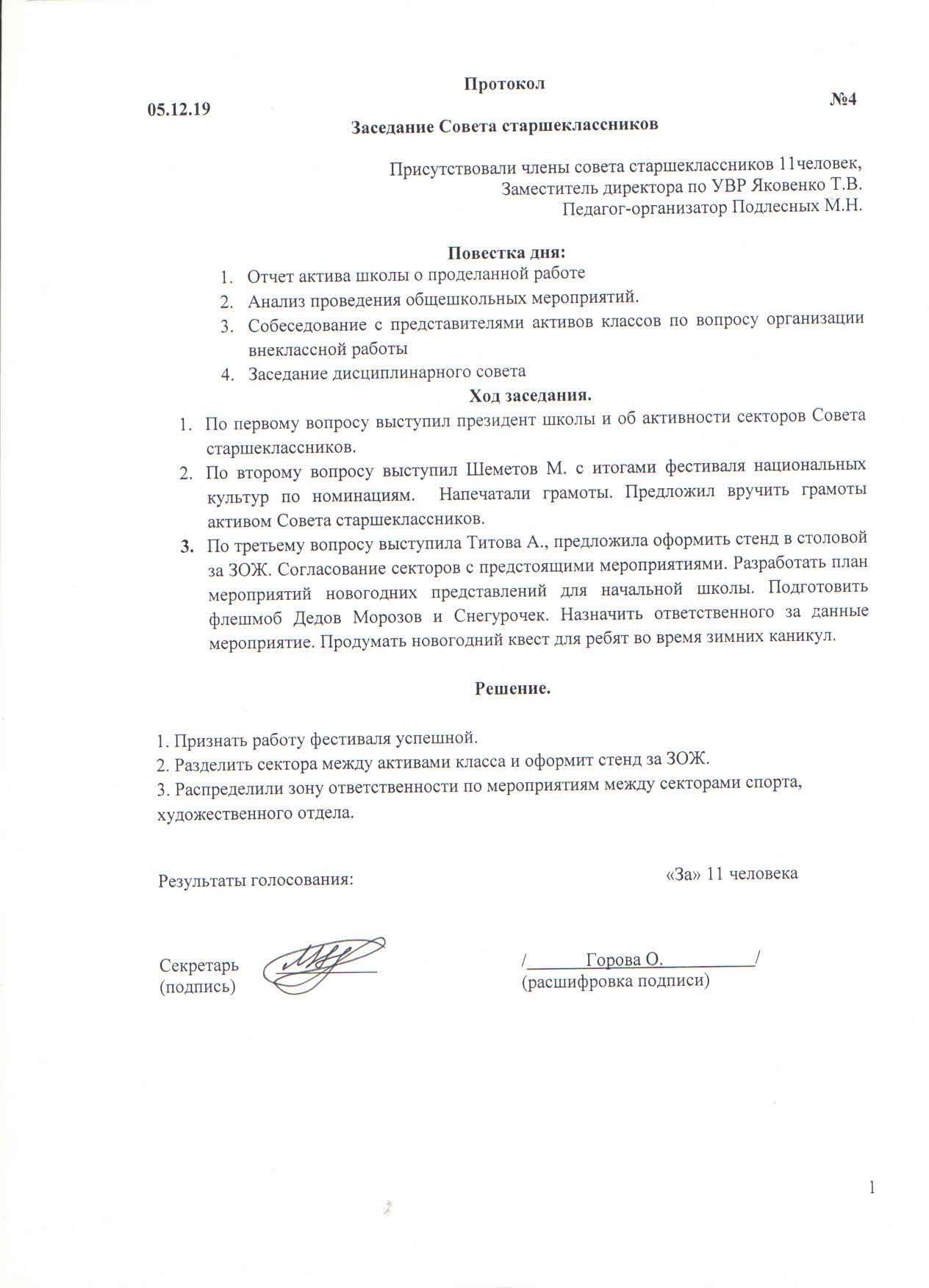 Протокол заседания Совета старшеклассников № 4