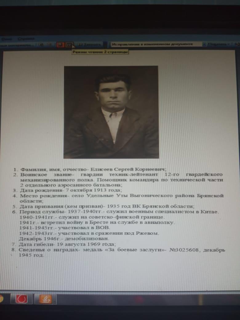 Елисеев Сергей Корнеевич (2)