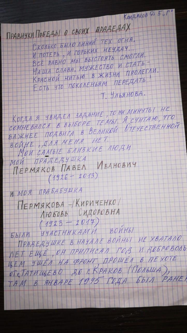 Пермяков Павел Иванович. Пермякова Любовь Сидоровна 1