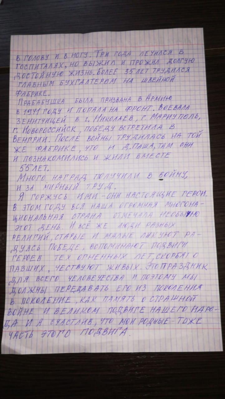 Пермяков Павел Иванович. Пермякова Любовь Сидоровна 2
