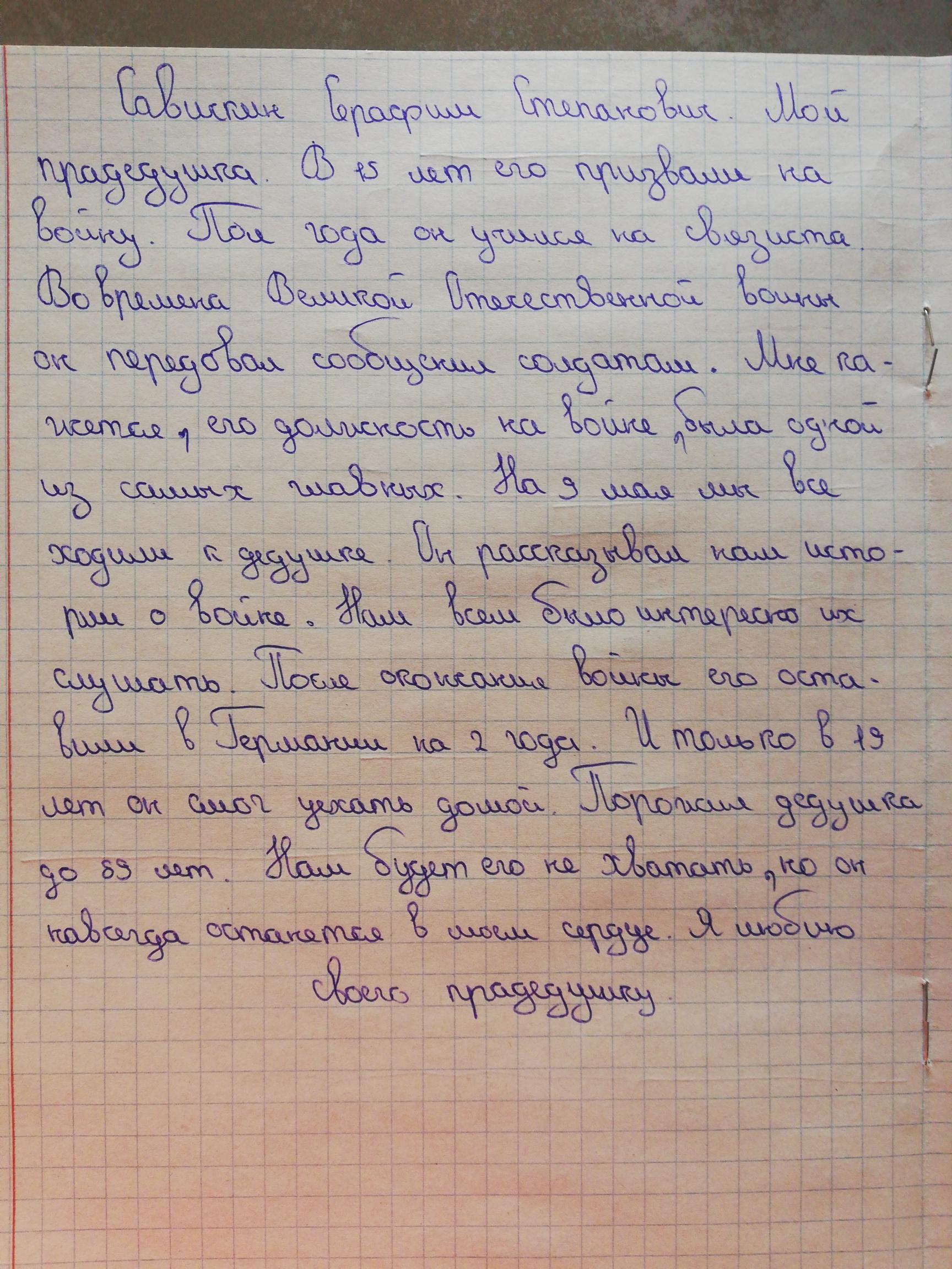 Савичкин Серафим Степанович