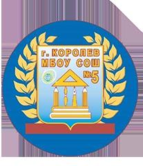 МБОУ СОШ №5 – Королёв