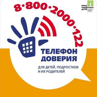 Телефон доверия_1