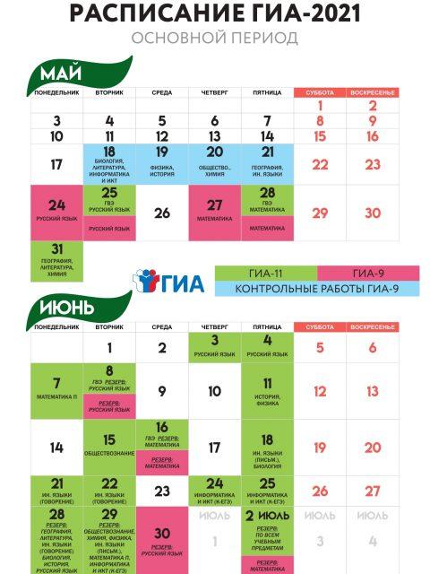 календарь ЕГЭ и ОГЭ 2021_1